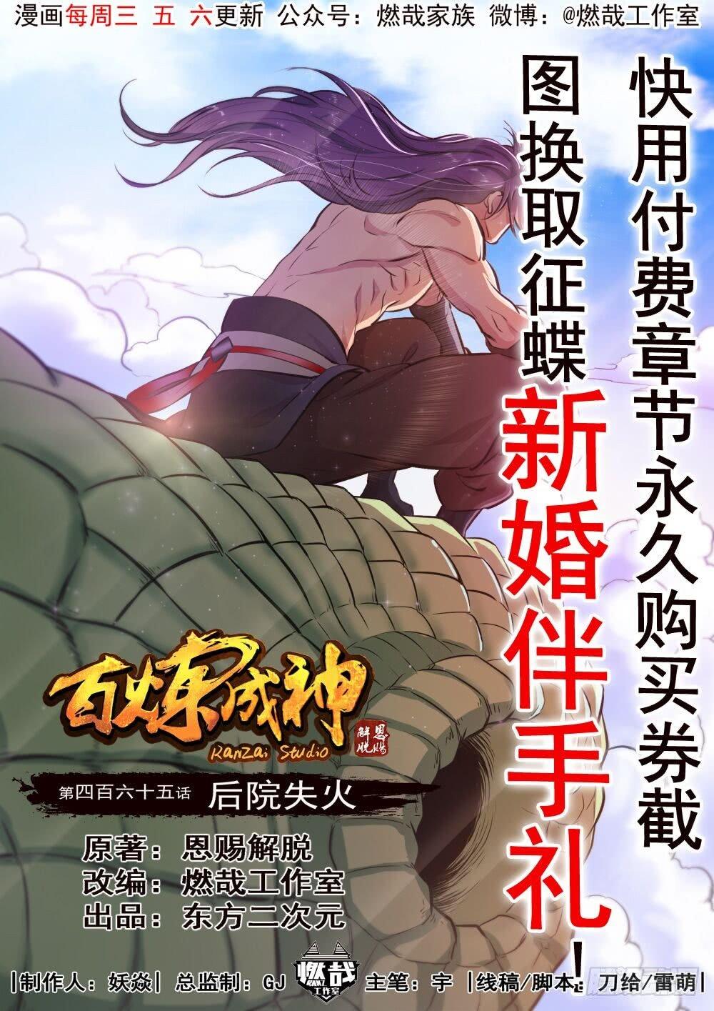 Manga Apotheosis - Chapter 473 Page 1