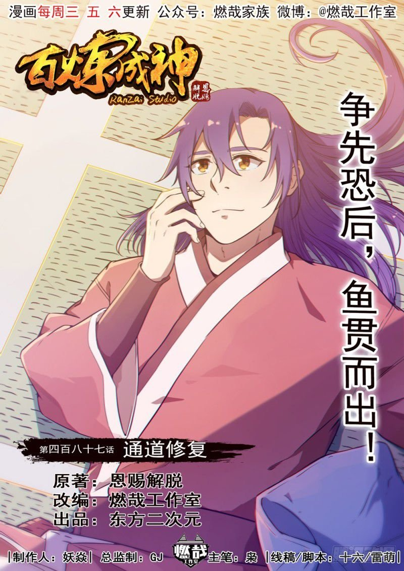 Manga Apotheosis - Chapter 495 Page 1