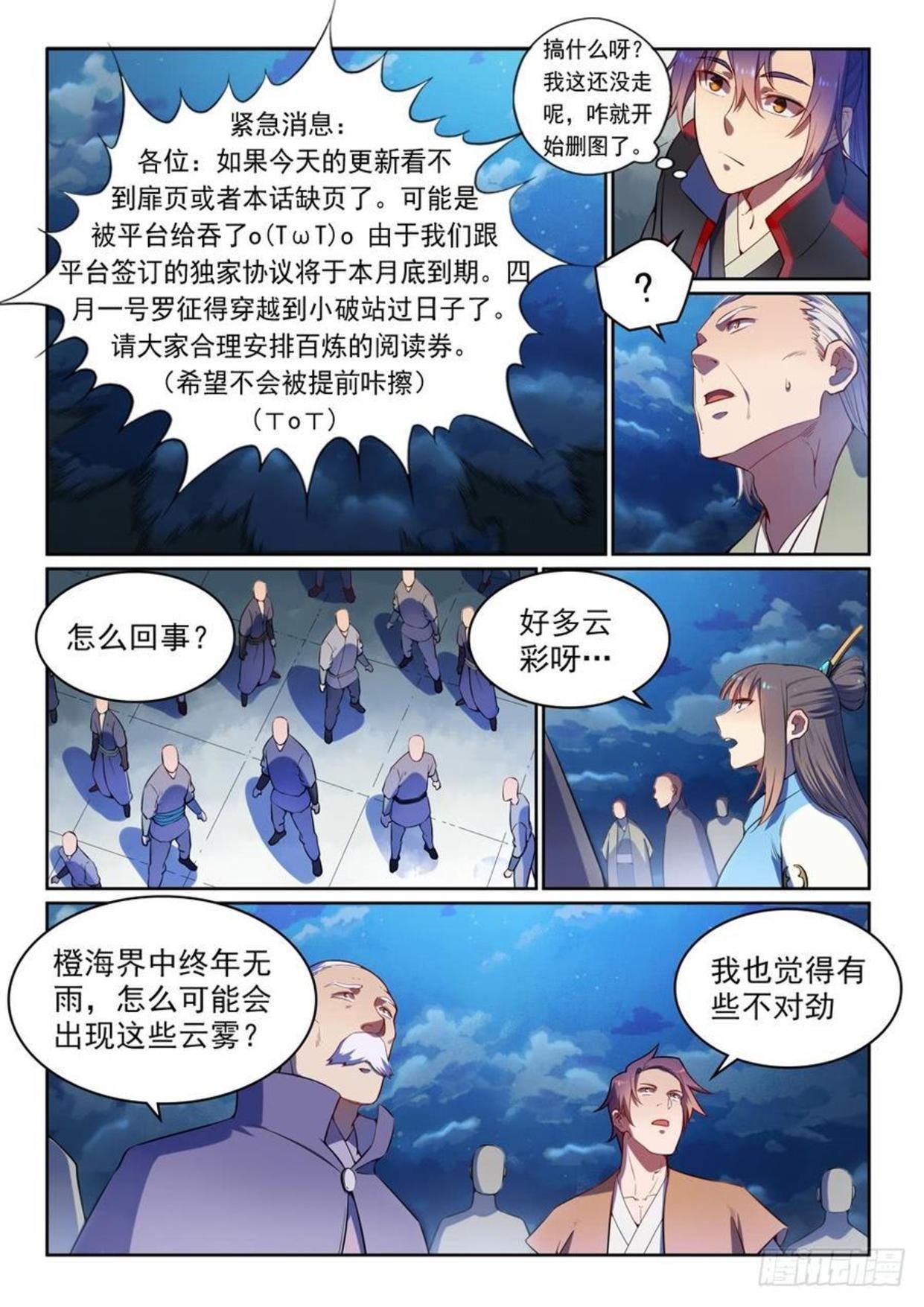 Manga Apotheosis - Chapter 538 Page 15