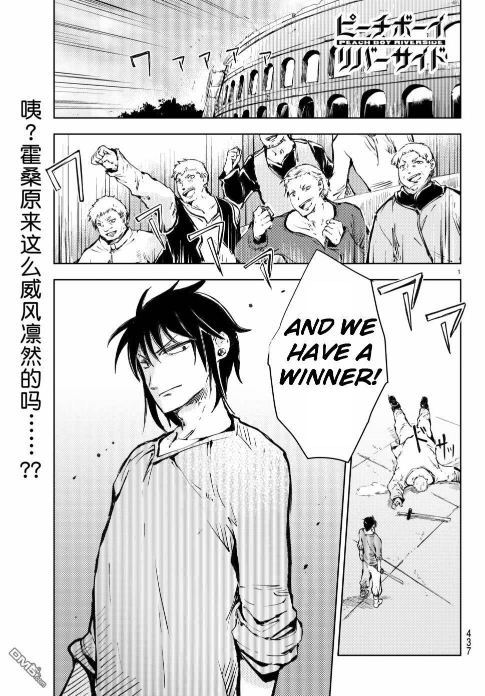 Manga Peach Boy Riverside - Chapter 18 Page 1