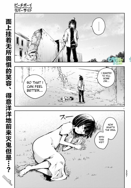 Manga Peach Boy Riverside - Chapter 22 Page 1
