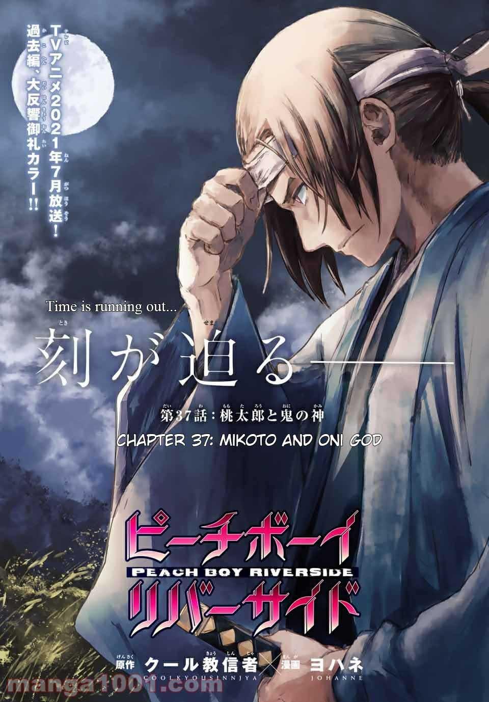 Manga Peach Boy Riverside - Chapter 37.1 Page 1