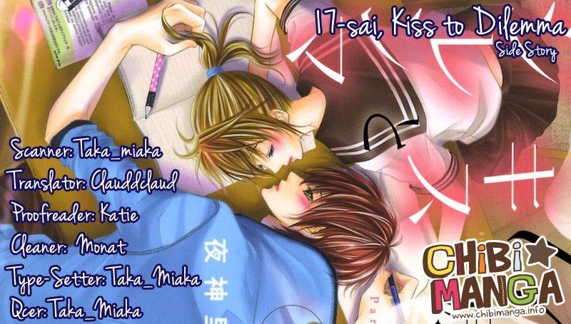 Manga 17-sai, Kiss to Dilemma - Chapter 20.7 Page 1