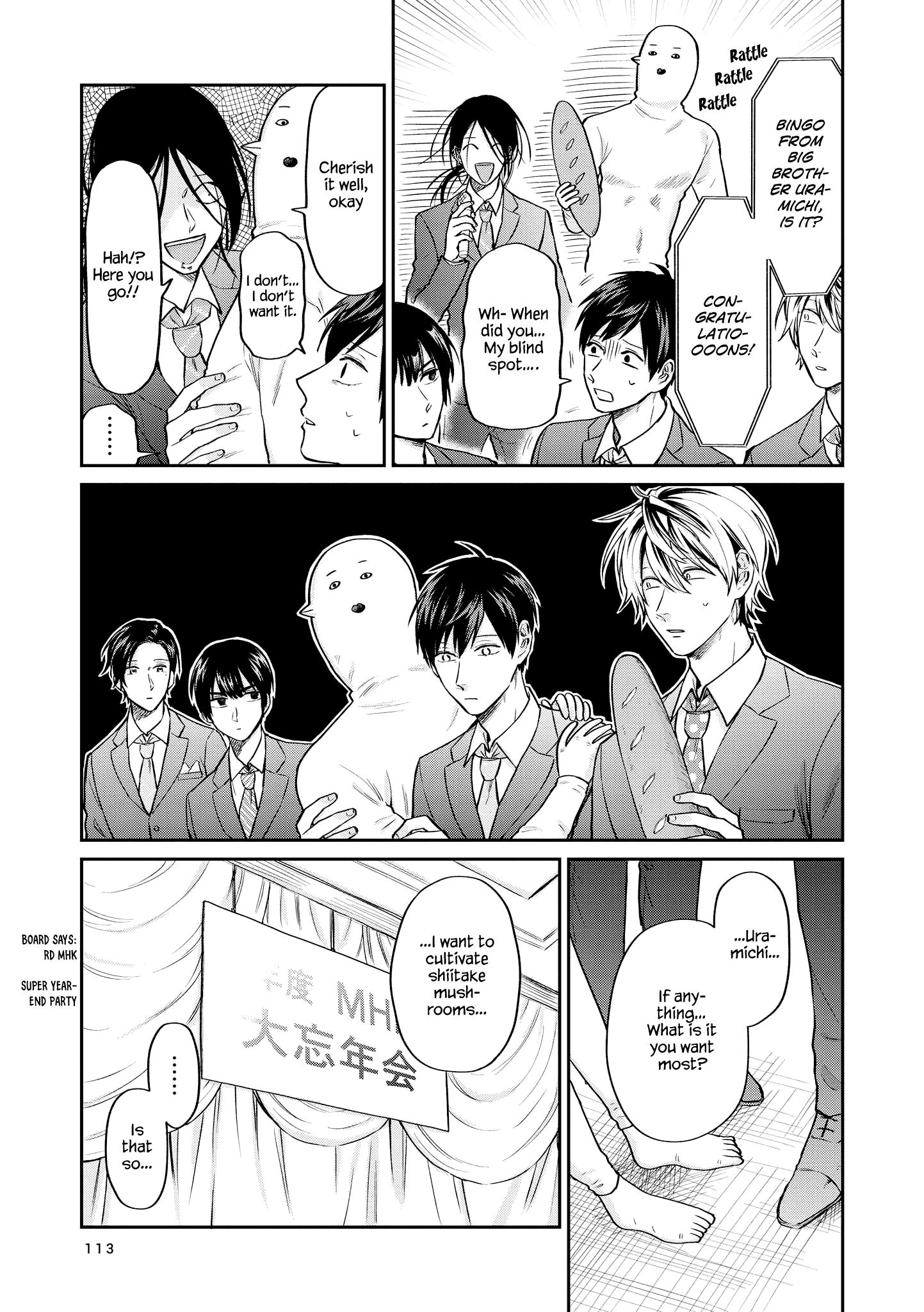 Manga Uramichi Oniisan - Chapter 26 Page 16