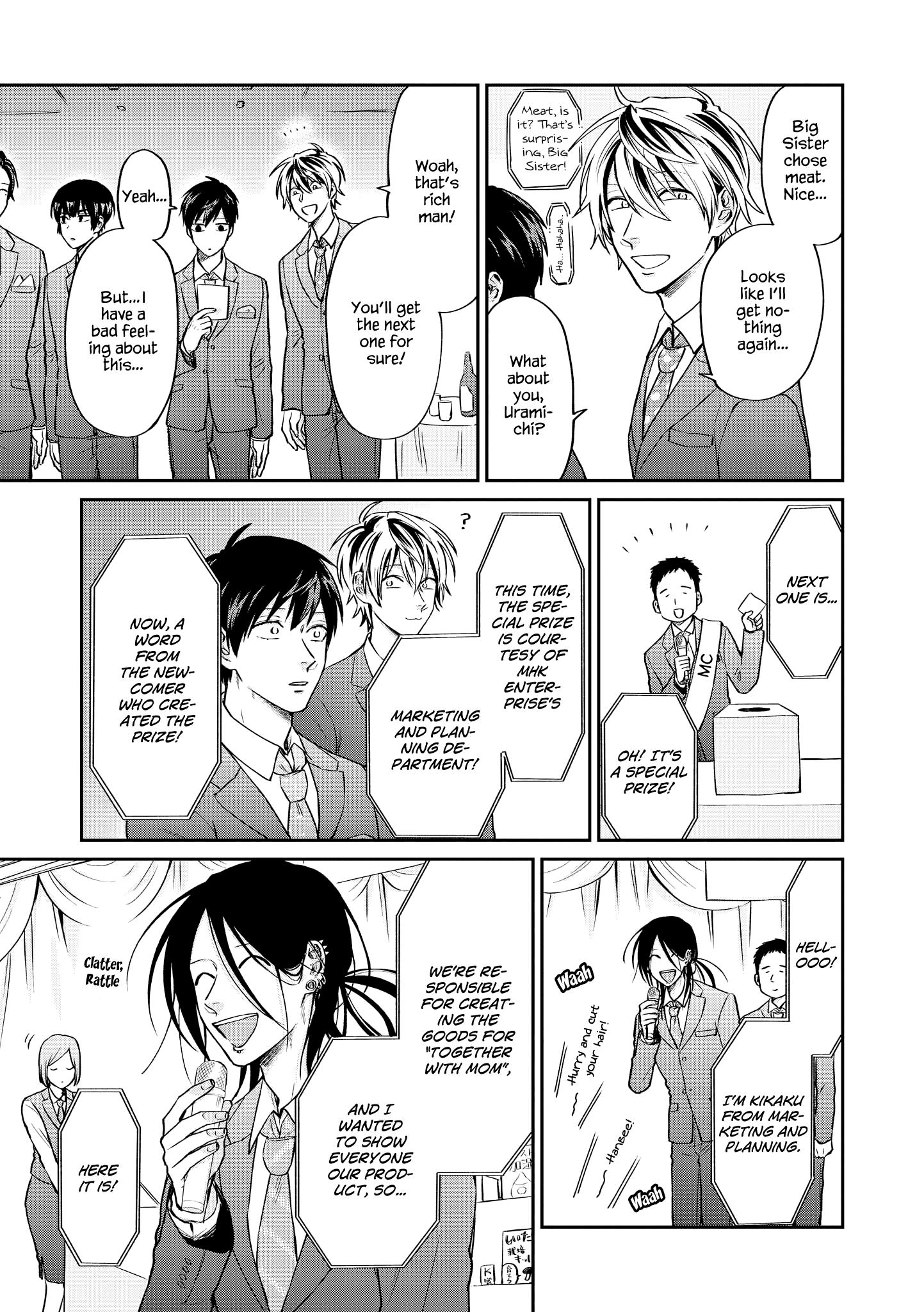 Manga Uramichi Oniisan - Chapter 26 Page 14