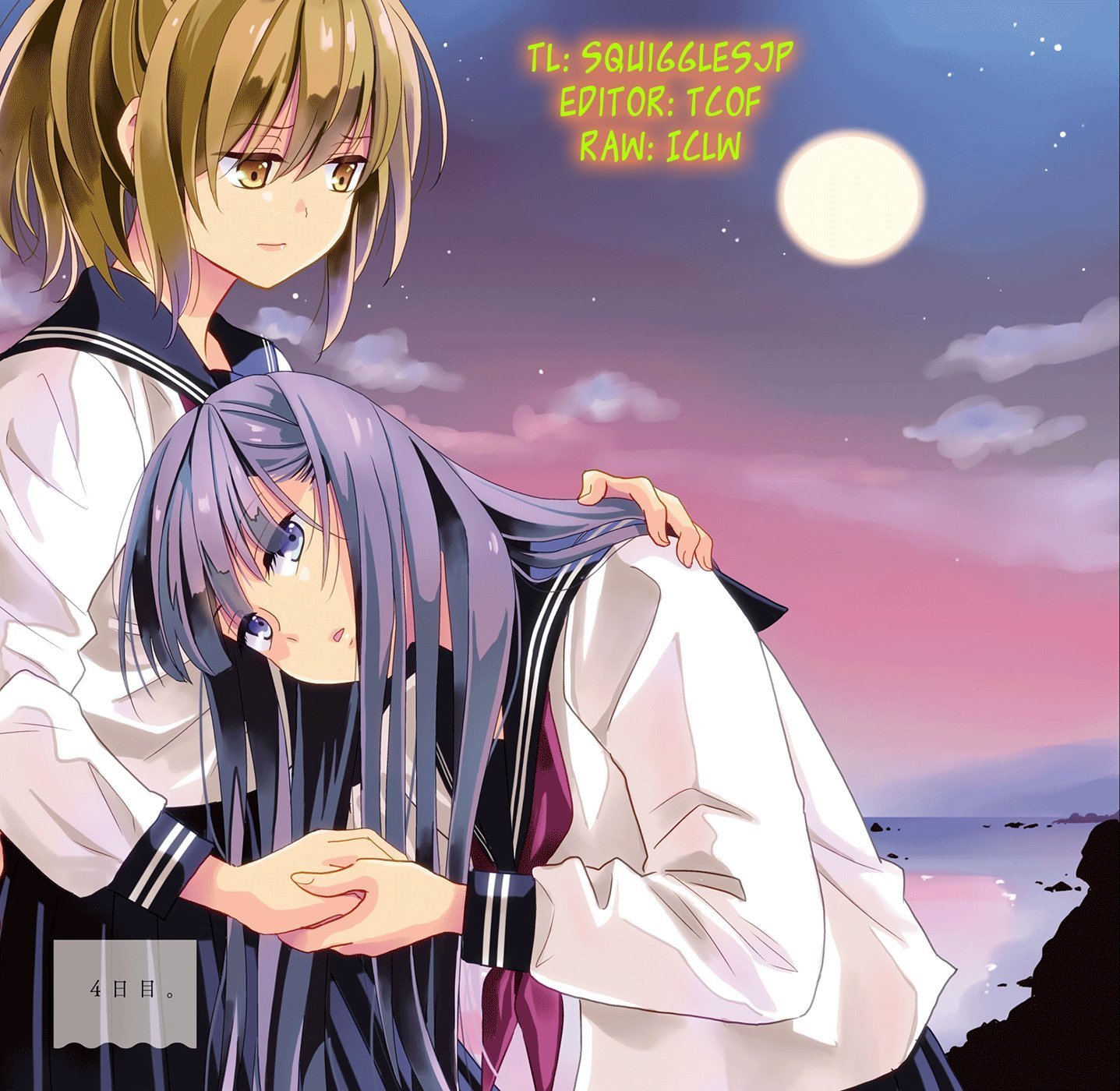 Manga Koisuru Yankee Girl - Chapter 31.5 Page 1