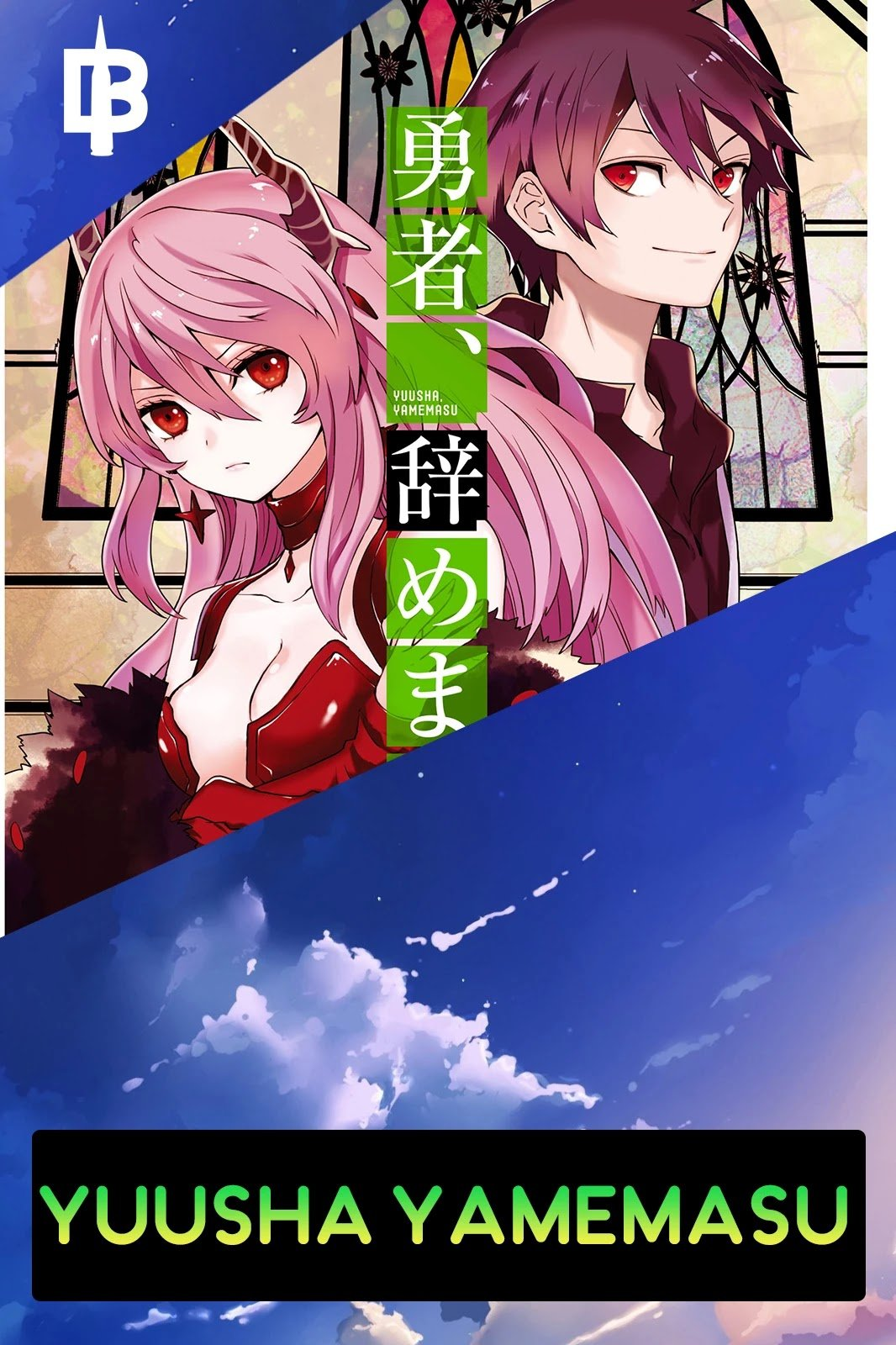 Manga Yamemasu Tsugi No Shokuba Ha Mao Jo - Chapter 20.1 Page 1