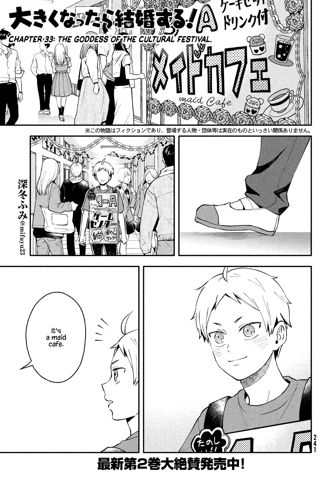 Manga Get Married When You Grow Up! - Chapter 33 Page 1