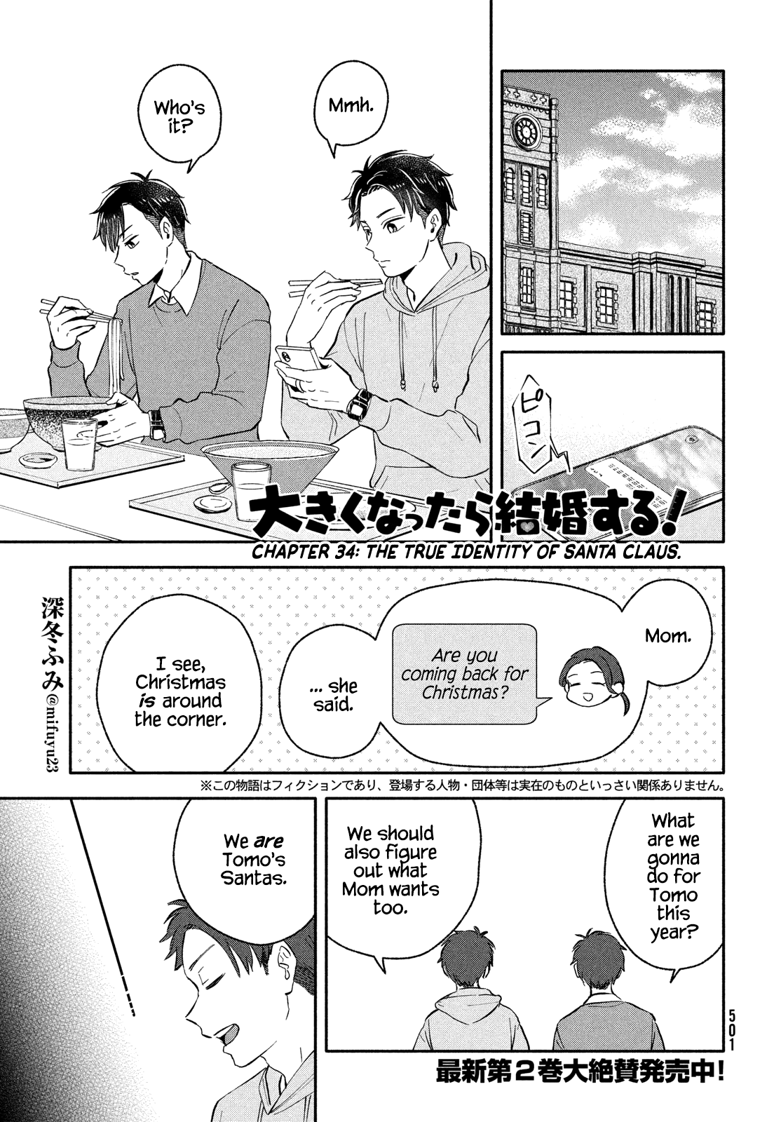 Manga Get Married When You Grow Up! - Chapter 34 Page 1