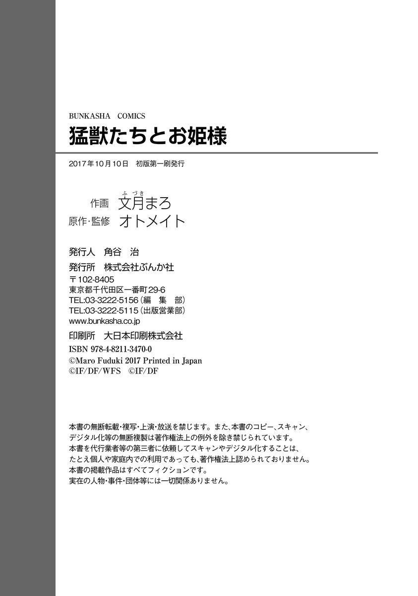 Manga Beast and Princess - Chapter 6 Page 26