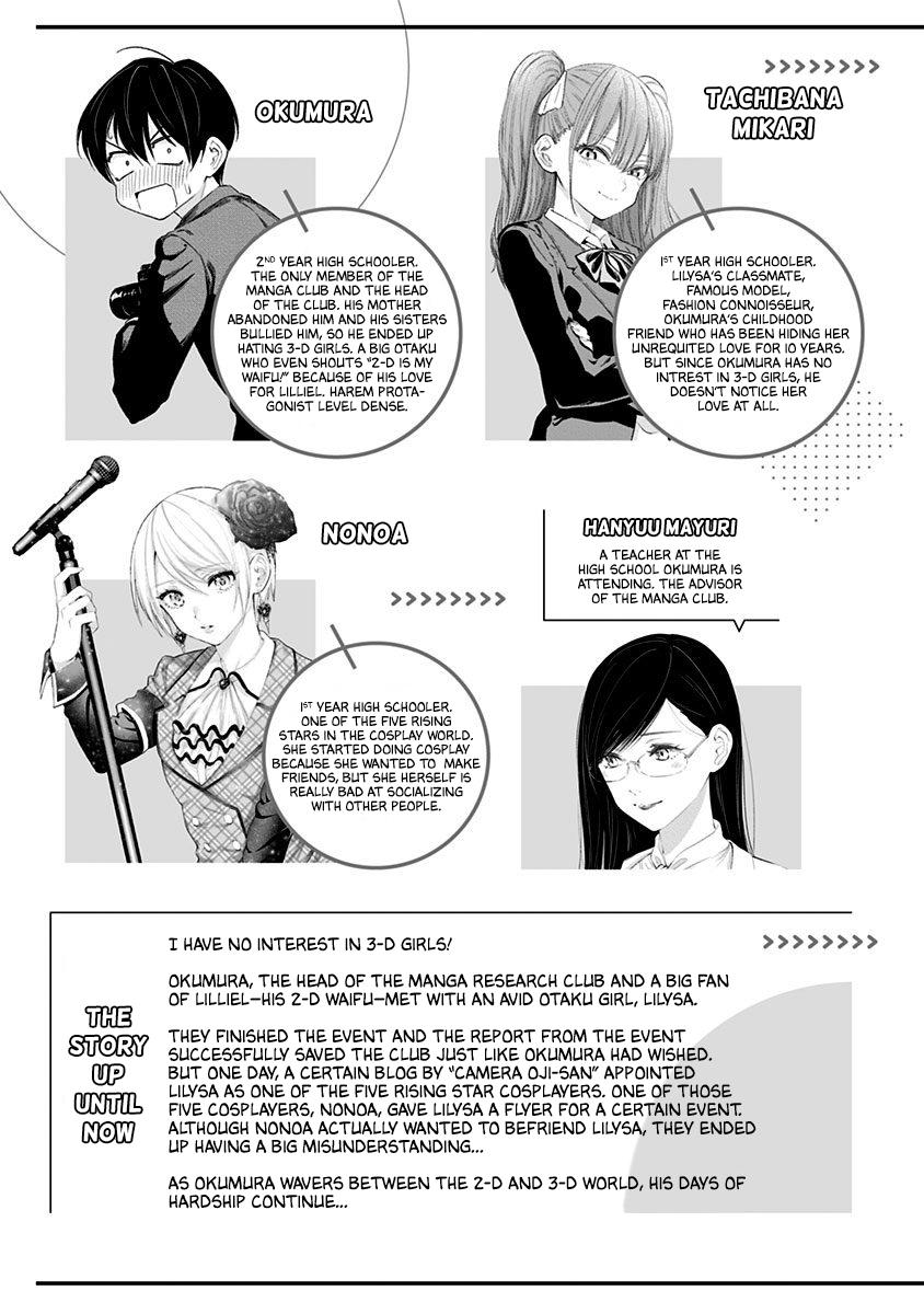 Manga 2.5D Seduction - Chapter 41 Page 4