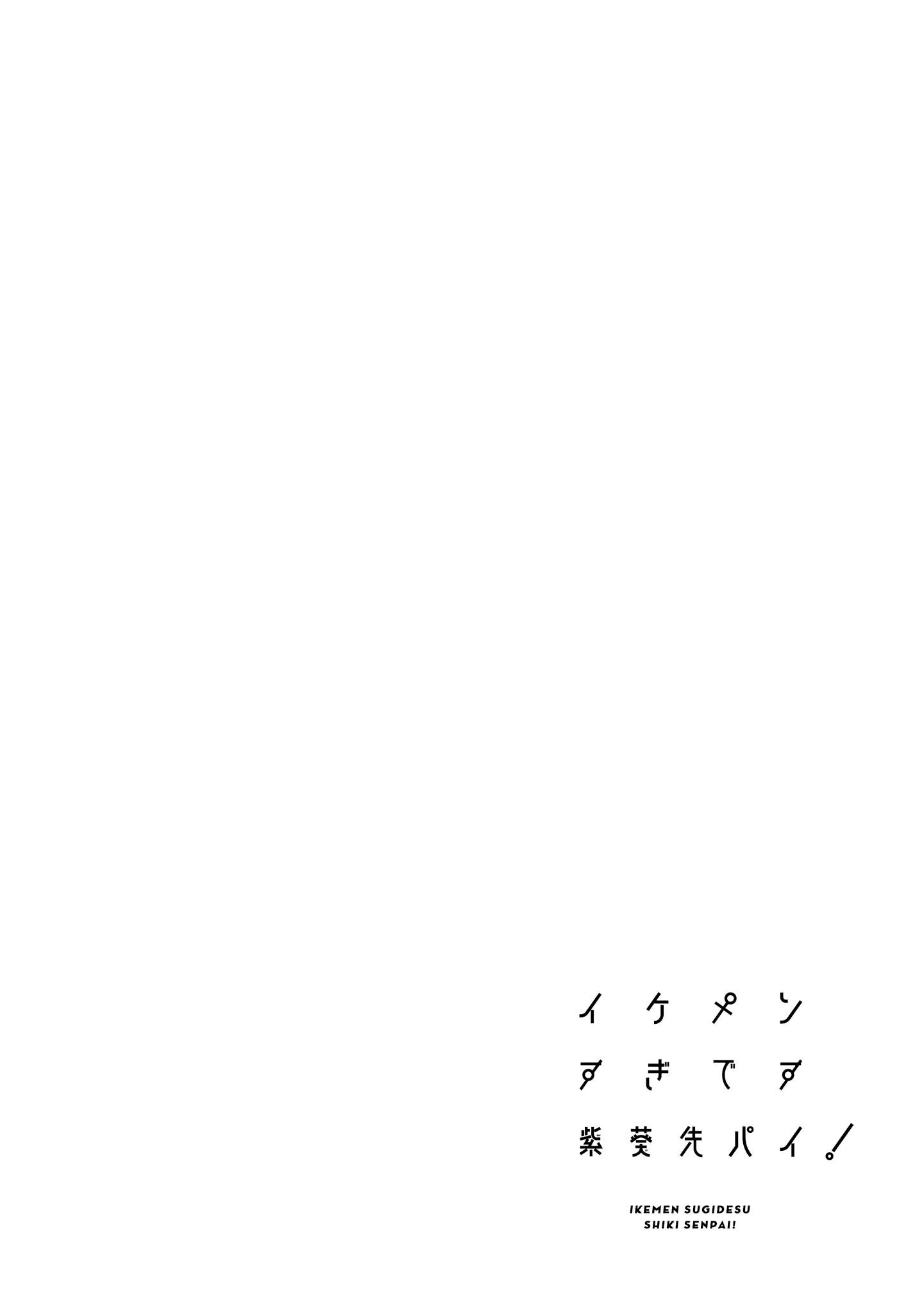 Manga Ikemen Sugidesu Shiki-senpai! - Chapter 7 Page 1