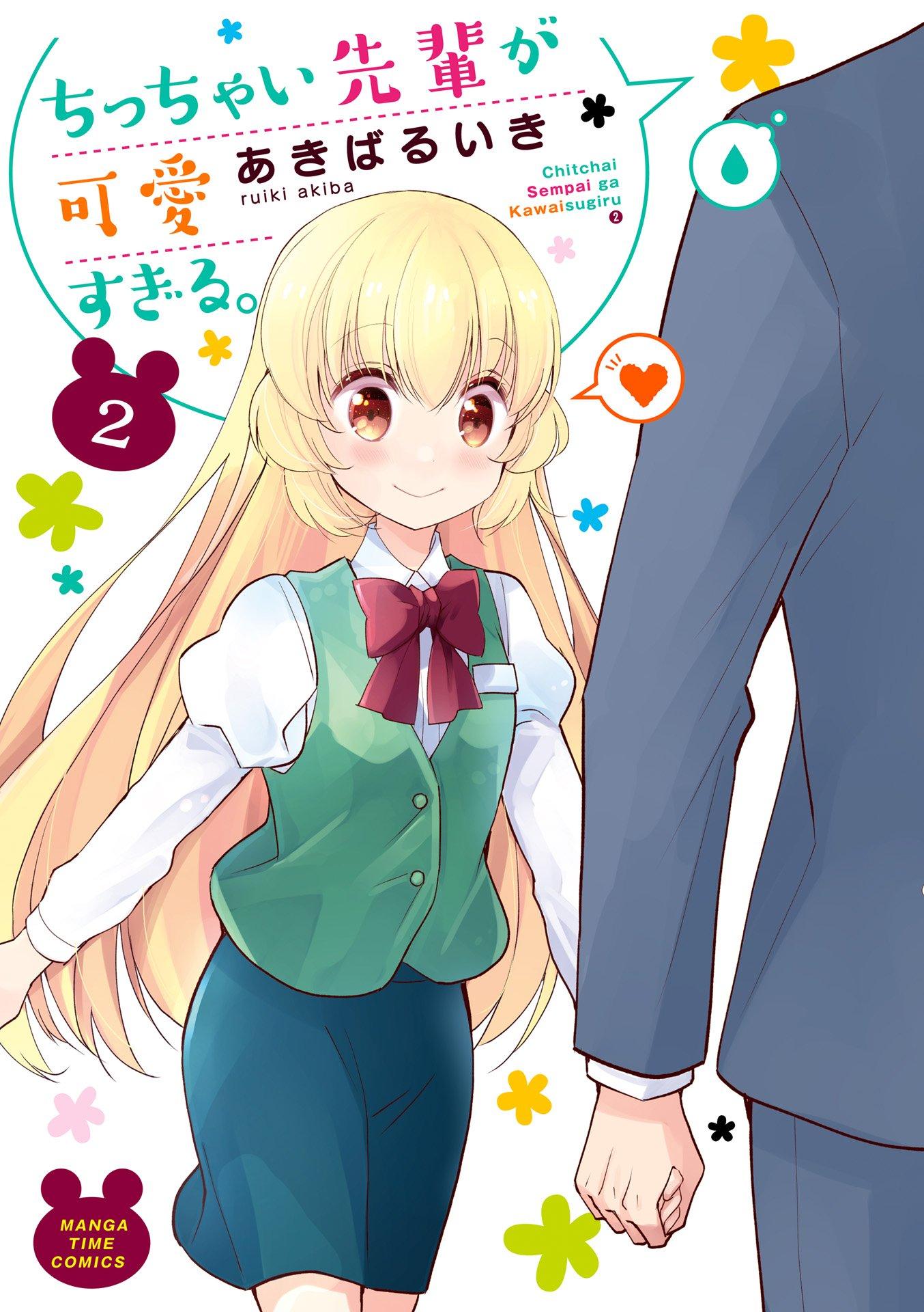 Manga My Short Senpai Is Way Too Cute - Chapter 29.5 Page 1