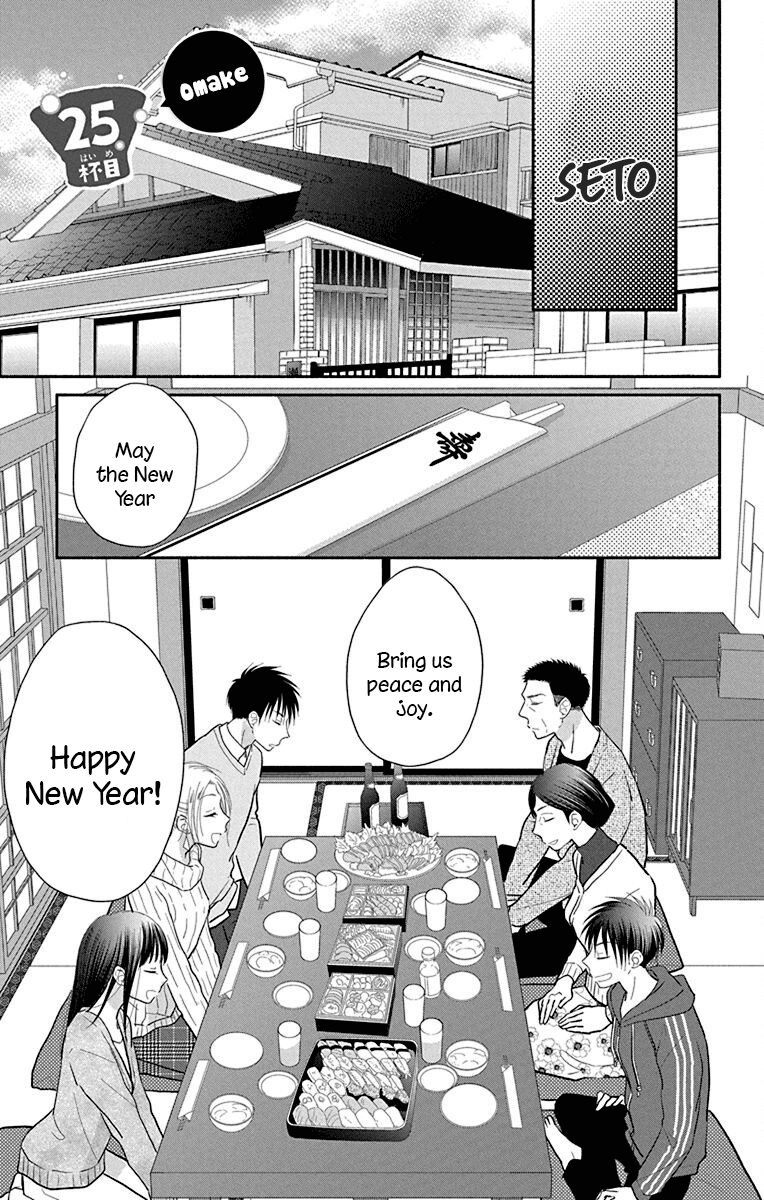 Manga What My Neighbor is Eating - Wishful - Chapter 25.5 Page 1