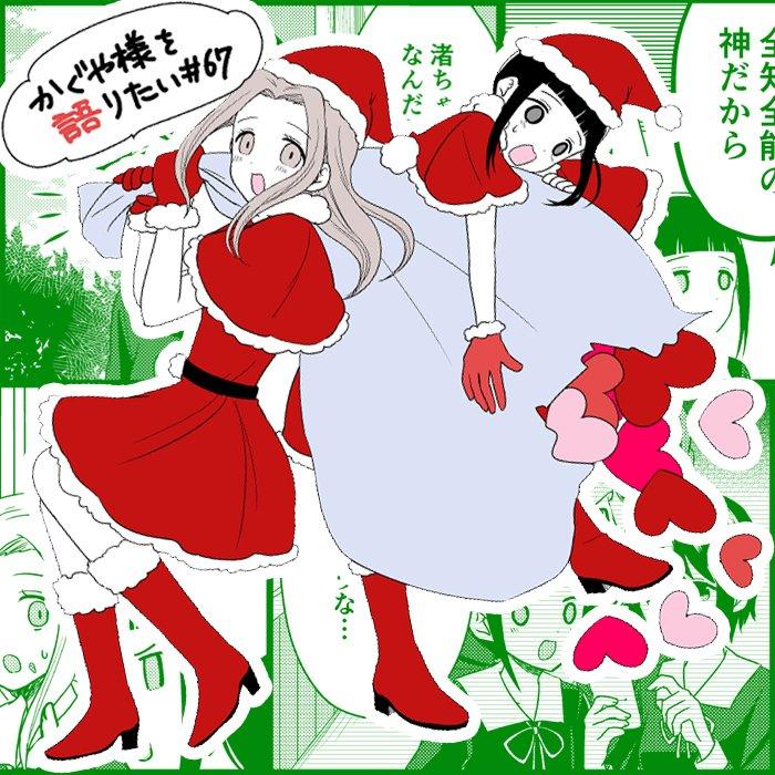 Manga We Want to Talk About Kaguya - Chapter 67 Page 1