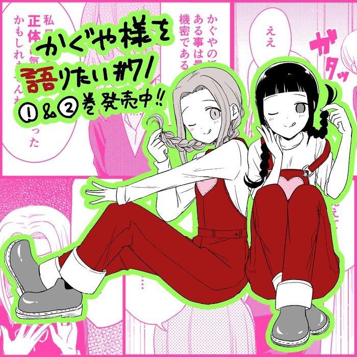 Manga We Want to Talk About Kaguya - Chapter 71 Page 1