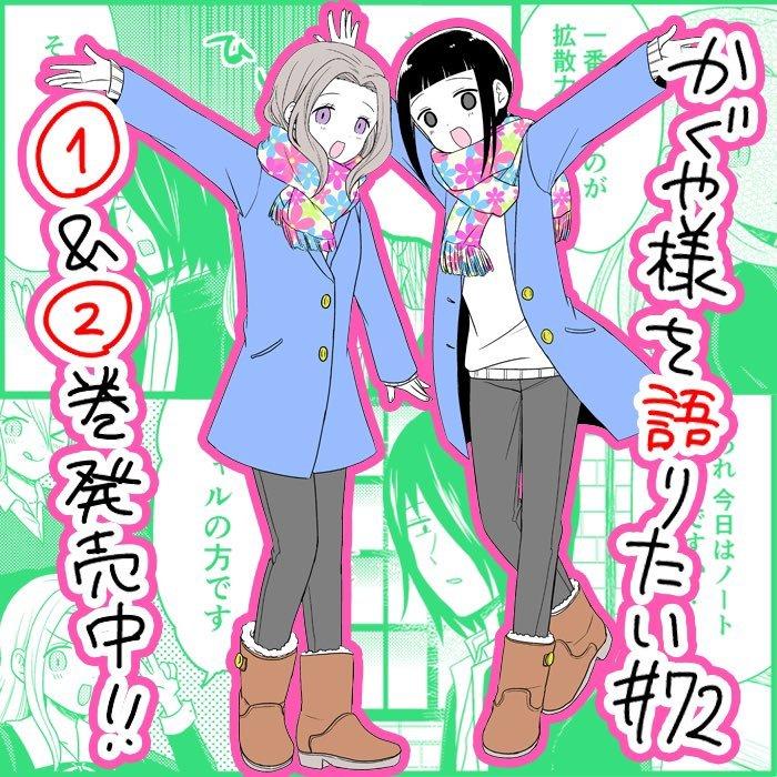 Manga We Want to Talk About Kaguya - Chapter 72 Page 1