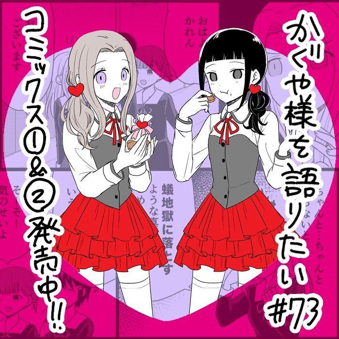 Manga We Want to Talk About Kaguya - Chapter 73 Page 1