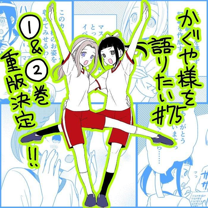 Manga We Want to Talk About Kaguya - Chapter 75 Page 1
