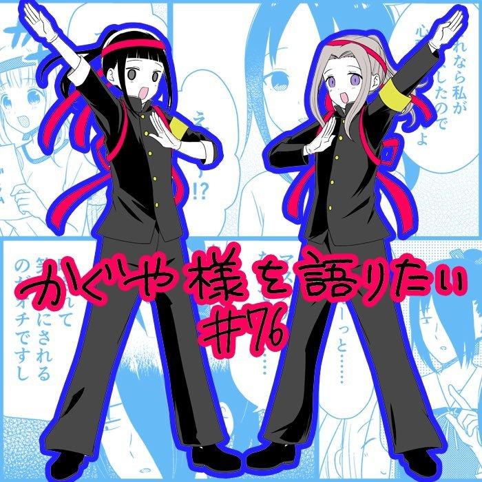 Manga We Want to Talk About Kaguya - Chapter 76 Page 1