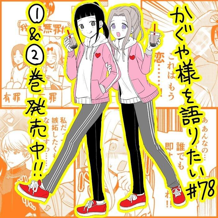 Manga We Want to Talk About Kaguya - Chapter 78 Page 1