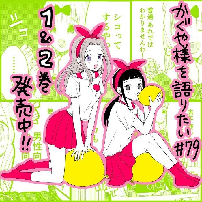 Manga We Want to Talk About Kaguya - Chapter 79 Page 1
