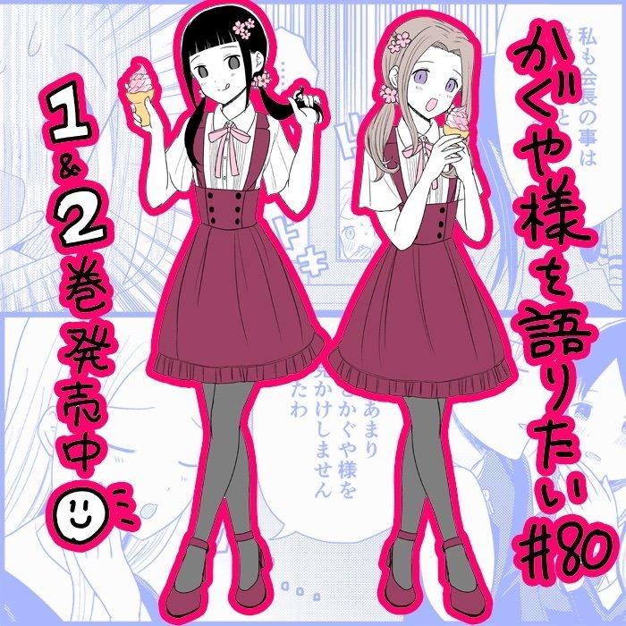 Manga We Want to Talk About Kaguya - Chapter 80 Page 1