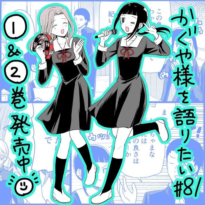 Manga We Want to Talk About Kaguya - Chapter 81 Page 1