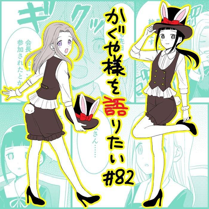 Manga We Want to Talk About Kaguya - Chapter 82 Page 1