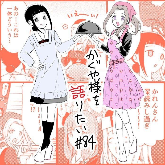 Manga We Want to Talk About Kaguya - Chapter 84 Page 1