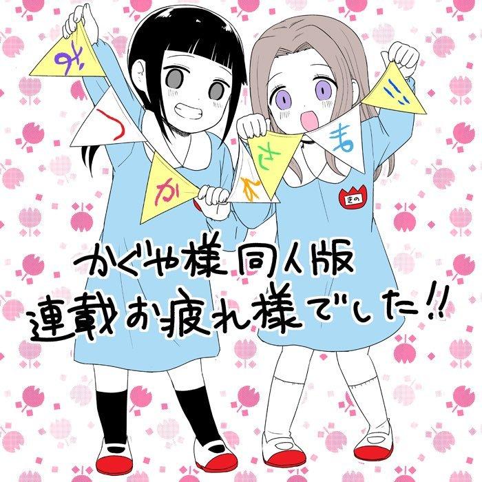 Manga We Want to Talk About Kaguya - Chapter 90 Page 1
