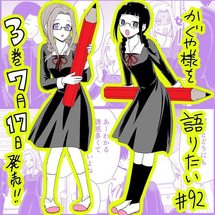 Manga We Want to Talk About Kaguya - Chapter 92 Page 1