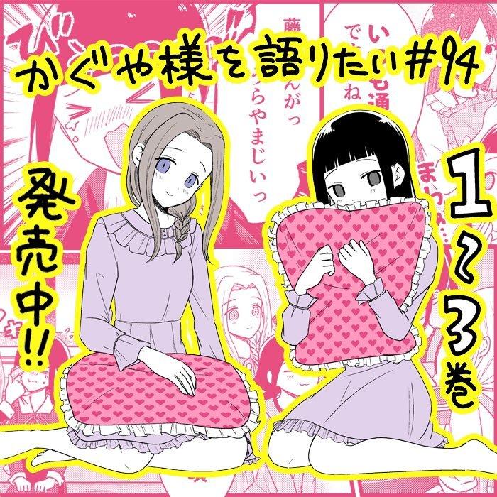 Manga We Want to Talk About Kaguya - Chapter 94 Page 1