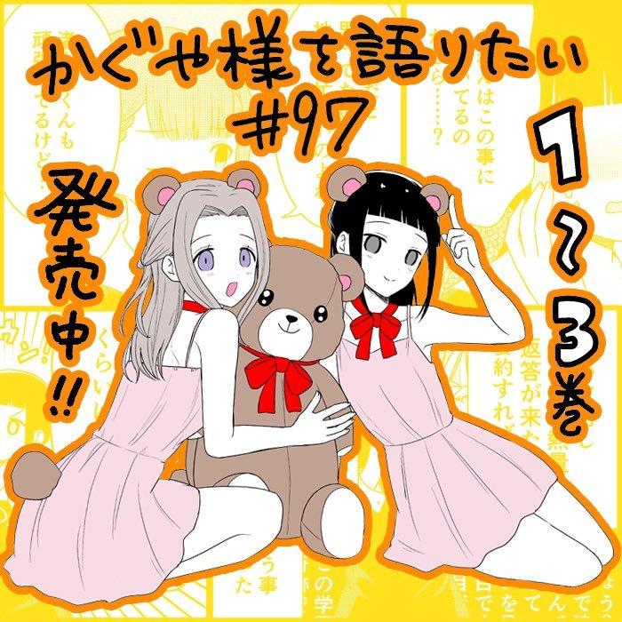 Manga We Want to Talk About Kaguya - Chapter 97 Page 1