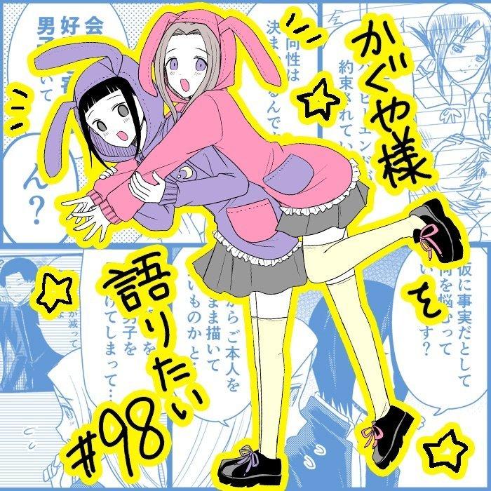 Manga We Want to Talk About Kaguya - Chapter 98 Page 1
