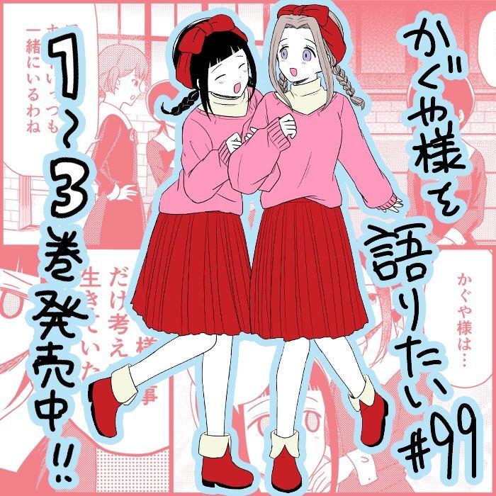Manga We Want to Talk About Kaguya - Chapter 99 Page 1