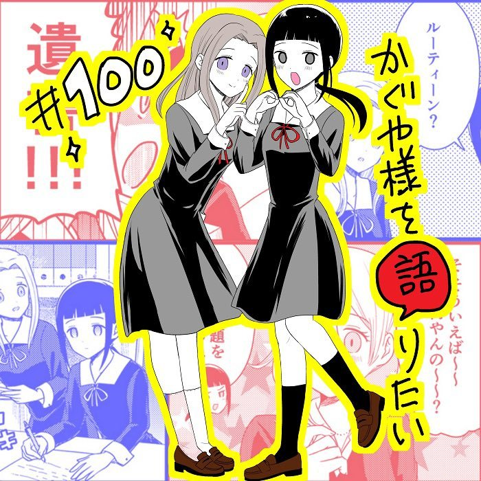 Manga We Want to Talk About Kaguya - Chapter 100 Page 1