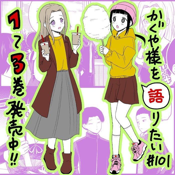 Manga We Want to Talk About Kaguya - Chapter 101 Page 1