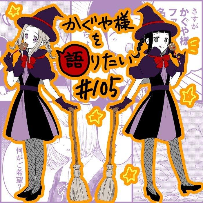 Manga We Want to Talk About Kaguya - Chapter 105 Page 1