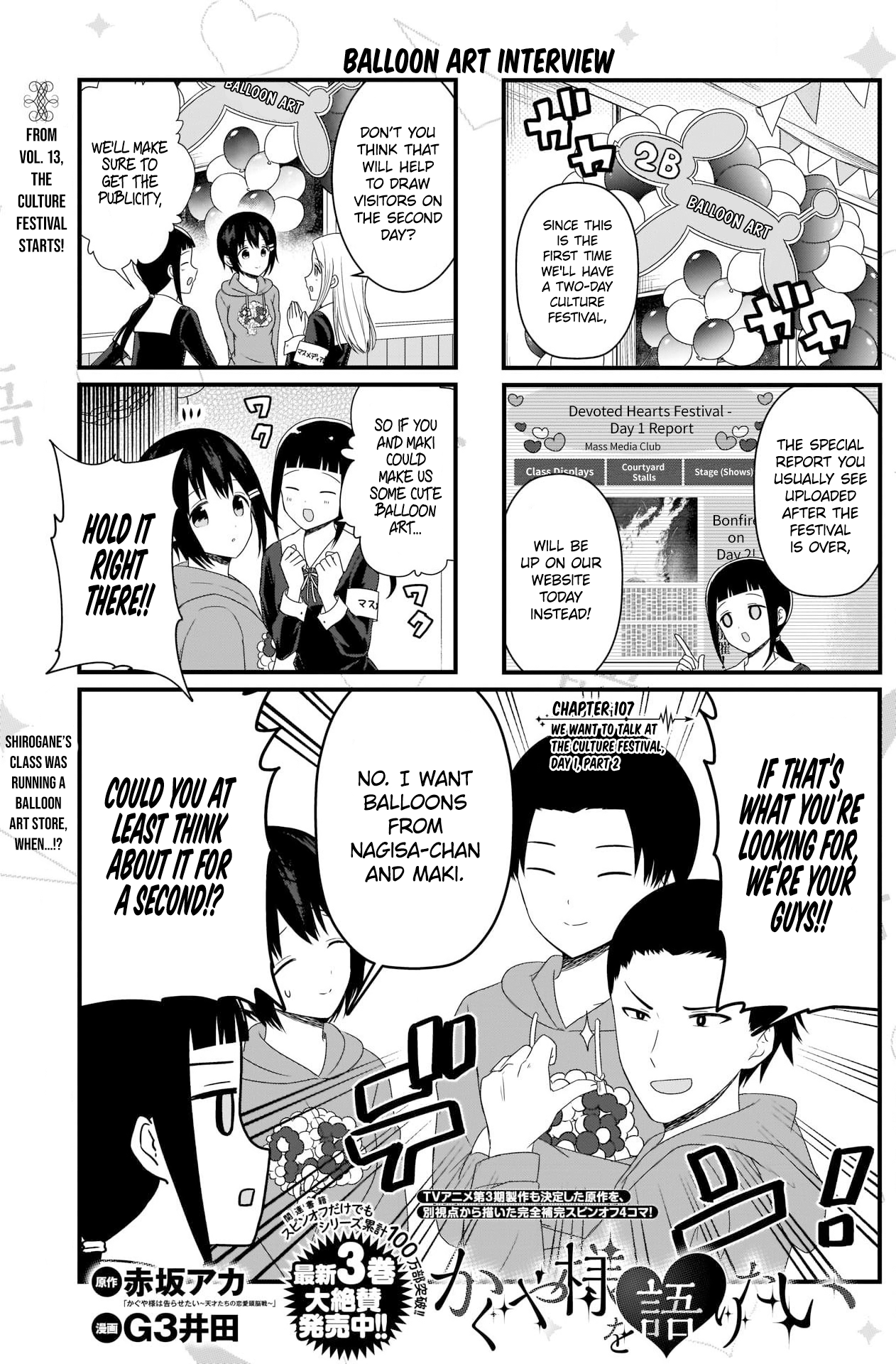 Manga We Want to Talk About Kaguya - Chapter 107 Page 1