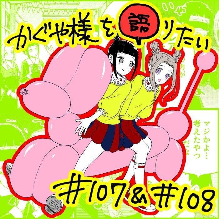 Manga We Want to Talk About Kaguya - Chapter 108 Page 1