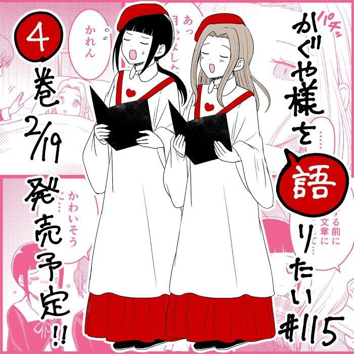 Manga We Want to Talk About Kaguya - Chapter 115 Page 1