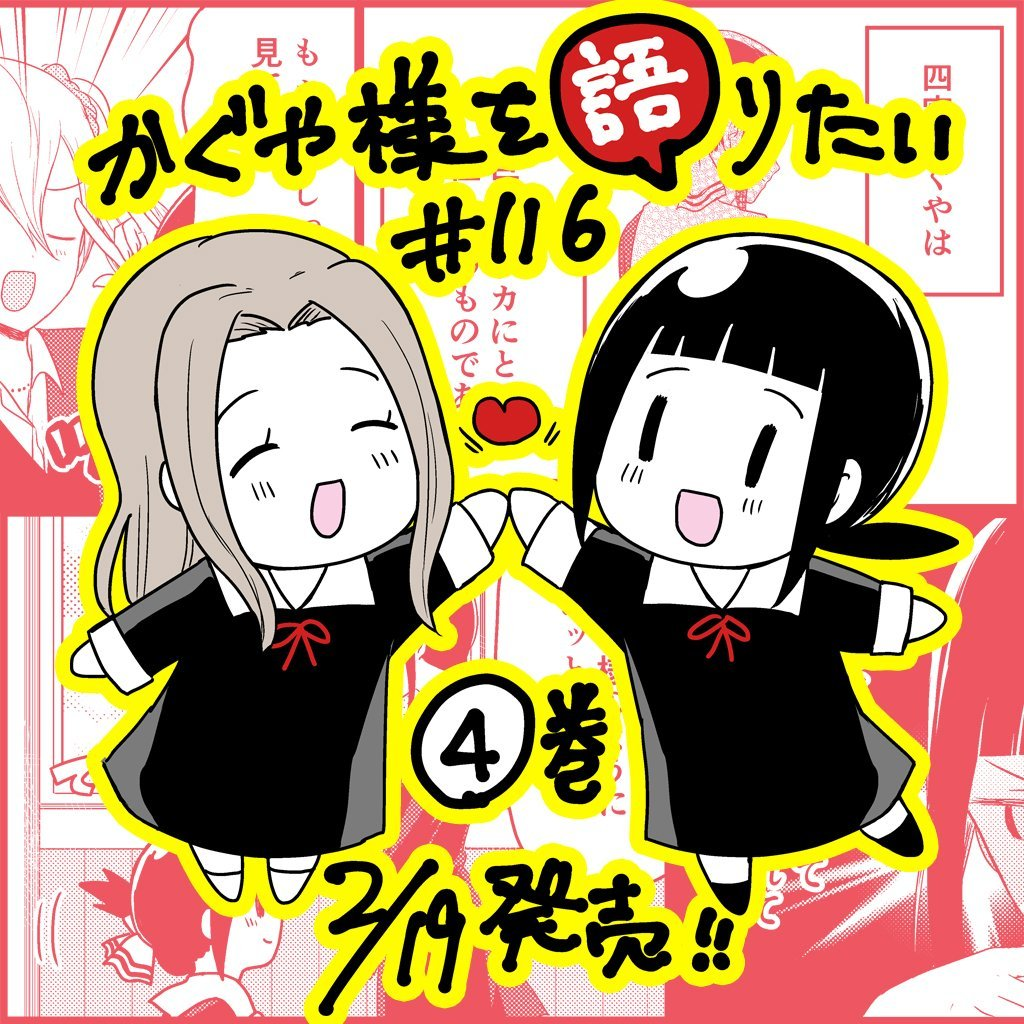 Manga We Want to Talk About Kaguya - Chapter 116 Page 1