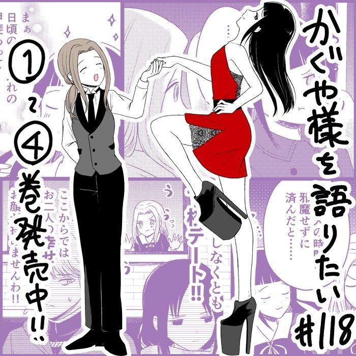Manga We Want to Talk About Kaguya - Chapter 118 Page 1