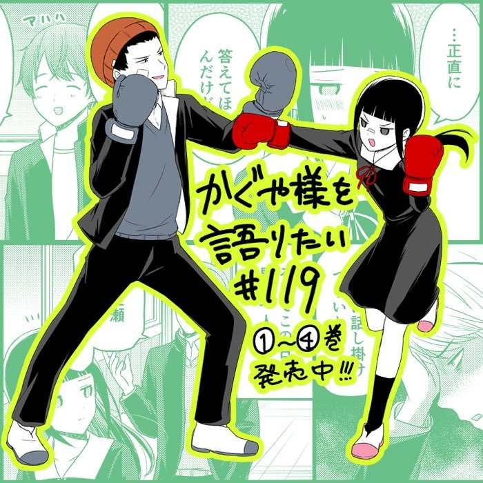 Manga We Want to Talk About Kaguya - Chapter 119 Page 1