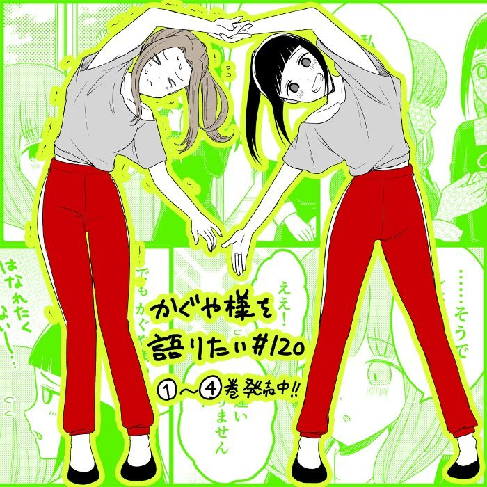 Manga We Want to Talk About Kaguya - Chapter 120 Page 1