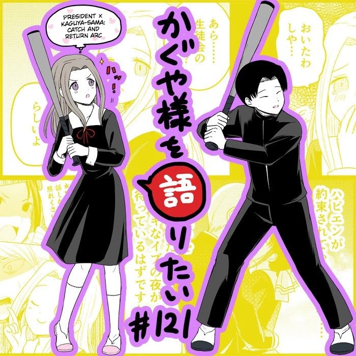 Manga We Want to Talk About Kaguya - Chapter 121 Page 1