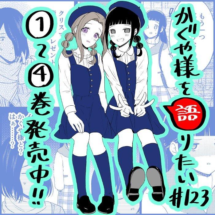 Manga We Want to Talk About Kaguya - Chapter 123 Page 1