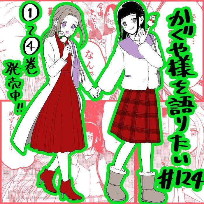 Manga We Want to Talk About Kaguya - Chapter 124 Page 1