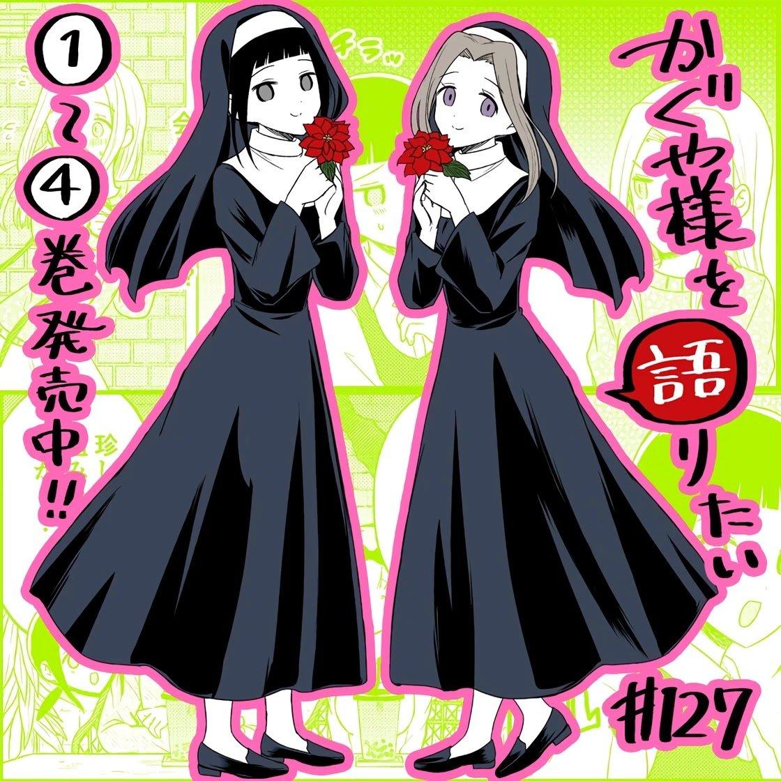 Manga We Want to Talk About Kaguya - Chapter 127 Page 1
